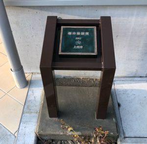 上田市都市景観賞レリーフ