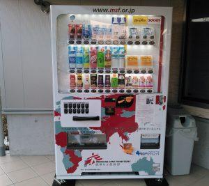 国境なき医師団 寄付型自動販売機 正面