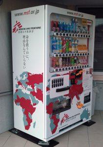 国境なき医師団 寄付型自動販売機 側面